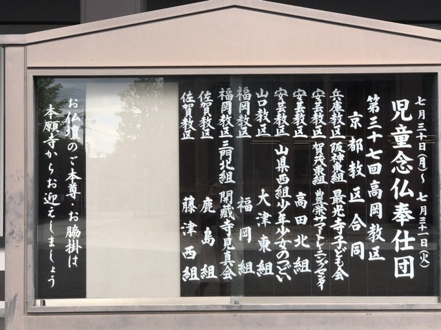 2018児童念仏奉仕団 1日目 ①_180731_0003.jpg